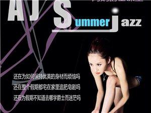 爵士舞2014暑假班火熱報名中....