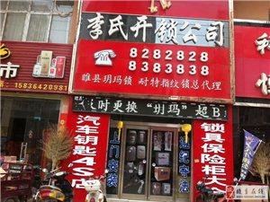 睢县李涛开锁有限公司