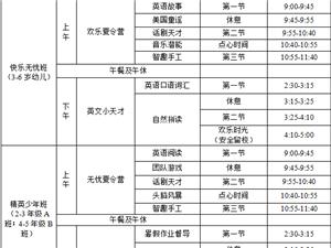 【英语夏令营】厦门美华少儿英语暑期课程火热报名中