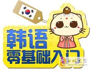 韩语培训班
