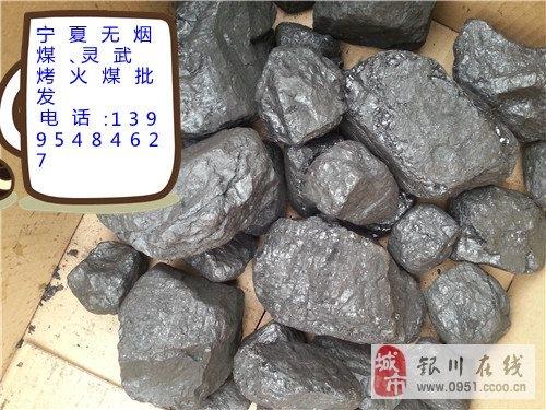 灵武烤火煤、锅炉气化煤、焦炭批发