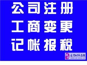 四川专业新公司注册、快速注册、高效注册公司