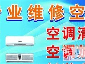 廈門空調維修 加氨 洗衣機維修 熱水器維修