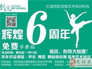 刘波艺术学校