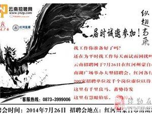 """7月26日蒙自南湖广场""""火热招聘季""""大型现场招聘会"""