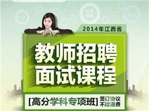 2014宜春教招经典高分学科专项协议课程5班