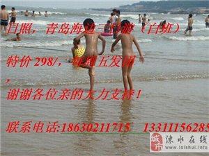 日照青岛海边三日游,特价328