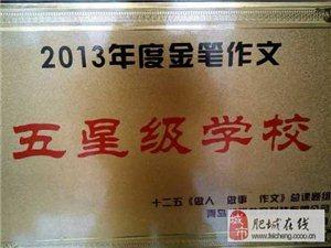 2014年太阳城金笔作文暑期班正在报名中......
