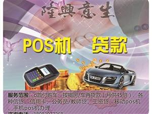 各种汇率POS机,手机POS机!按揭房/车贷款