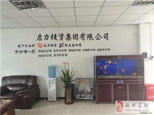 福州成立近五年的担保公司−−福州起点担保