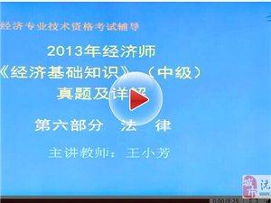 2014年经济基础知识(中级)真题解析班