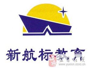 北京新航標教育盂縣分校