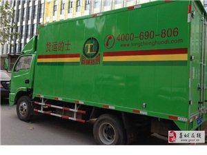 四米二全新箱货车出租或包车
