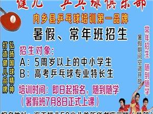健儿乒乓球俱乐部暑假招收学员