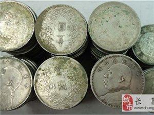 高价收购银元回收银元
