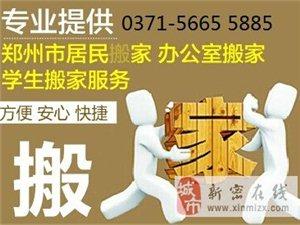 郑州市民都放心的郑州搬家公司
