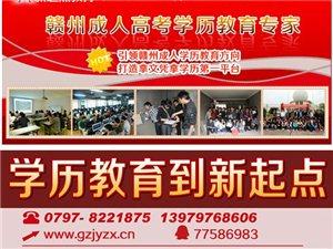 赣州新起点教育是国家教育、劳动部门批准正规注册的教