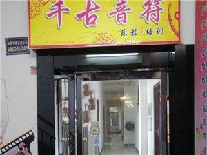 余江千古音符琴行乐器培训、销售
