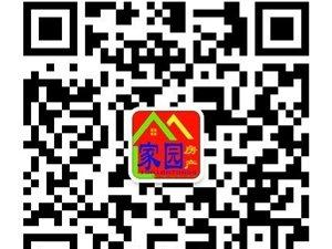 书香雅苑小区有证小户型2房低价急售