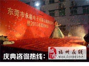 東莞文藝演出促銷宣傳開業活動策劃展會策劃