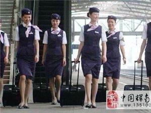 中央电中北京商鲲教育高铁乘务员学校招生