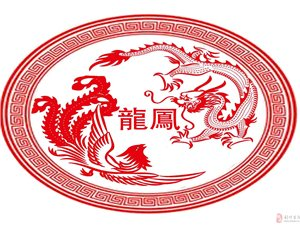 """香港知名家居品牌""""龙凤""""国际商标诚征厂家合作"""