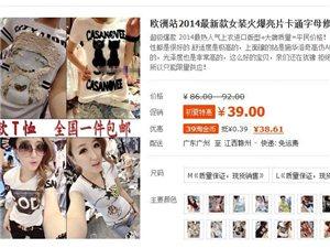 批发大量专柜名品新款T恤,连衣裙!8-10元/件!