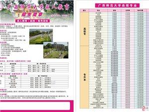 广西师范大学2014年函授高起专,函授本科报名时间