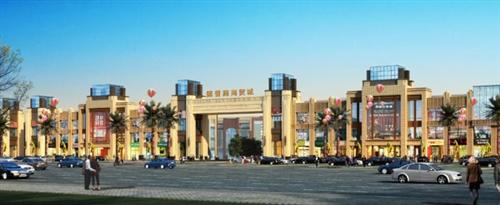 汉川德普施商贸城