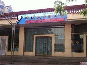 臨洮博瑞武道教育俱樂部