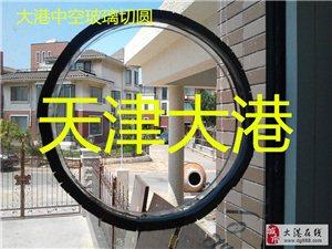 天津大港中空玻璃打孔,中空玻璃打眼,中空玻璃切圆