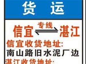 信宜←→湛江专线
