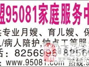 易盟95081家庭服務中心
