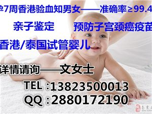 香港验血测胎儿性别准确么,怀孕两个月可以知道生男生