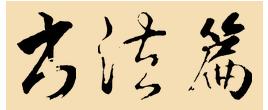 星光教育暑期艺术(绘画。书法)招生简章