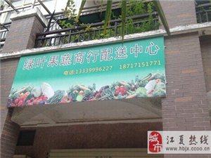 綠葉果蔬配送中心