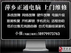 萍乡东明电脑 上门维修