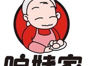"""河南特色餐饮名店郑州""""咱姥家""""餐饮服务有限公司"""
