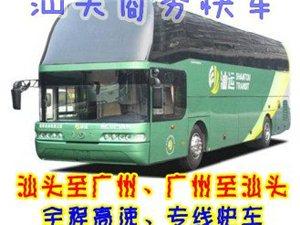 汕头车讯:汕头到深圳、汕头到广州高速专线大巴80元