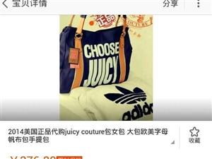 出售美国牌子juicycouture包包