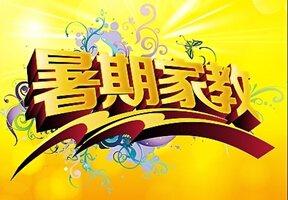 江夏區第二課堂培訓中心2014年暑期班火熱招生中