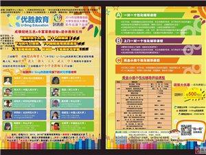 鶴山高考第一、二、四、五名一對一/黃金小組家教