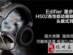 優勢供應漫步者H502高性能動圈驅動頭199元/套
