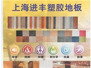 塑膠地板(上海進豐塑膠地板)河津市總代理