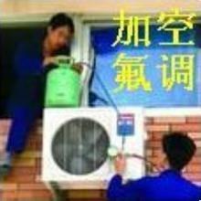 福州志高空调维修福州志高空调售后维修清洗 