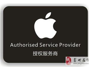 彭州苹果授权维修?#34892;?售后服务