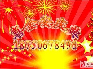 喜金安庆典服务