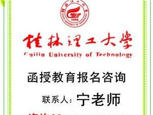 桂林理工大学2014年(函授):会计学等专业