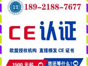 淮安CE認證3C認證公司CE認證怎么做