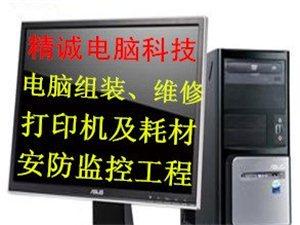 信豐精誠電腦維修、打印機加粉、安防監控、上門服務